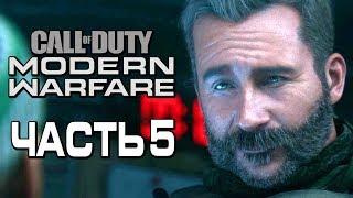 Прохождение Call of Duty Modern Warfare [2019] — Часть 5: ДЕМОНЫ ПРОШЛОГО