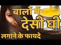 Hair Care Tips in Hindi | बालों में देसी घी लगाने के फायदे