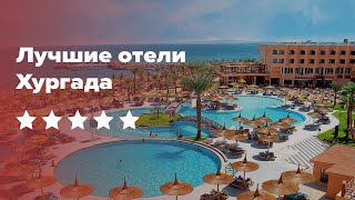 ТОП 10 ОТЕЛЕЙ 2021 ЕГИПЕТ ХУРГАДА TOP 10 HOTELS OF EGYPT HURGHADA