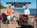 Киргизия.  Вокруг Иссык Куля на велосипедах.