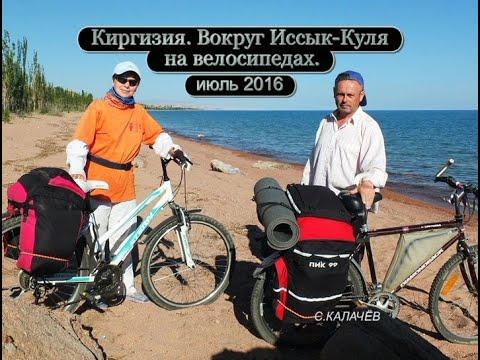 Киргизия. Вокруг Иссык