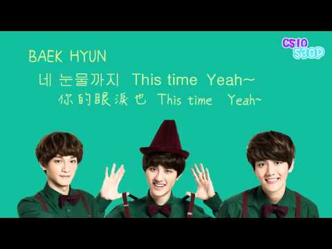 [認聲版]EXO - My Turn To Cry (Korean ver) 繁中韓字