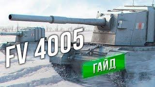 [Гайд] FV4005 Stage II - ДА ЭТО АРТА! с ХП и ББ.