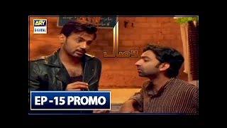 Visaal Episode 15 (Promo) - ARY Digital Drama