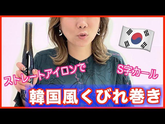 【超簡単】ストレートアイロンで韓国風巻き髪の方法を教えます‼︎一気に垢抜けます‼︎