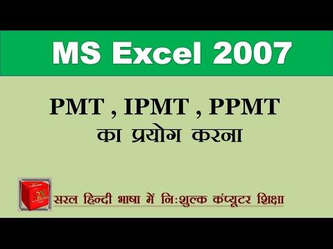 20 how to use   ipmt ppmt pmt formulas excel formulas in ms excel 2007 in hindi हिंदी