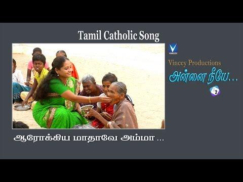 ஆரோக்கிய மாதாவே அம்மா | Tamil Catholic Christian Song | அன்னை நீயே Vol-2