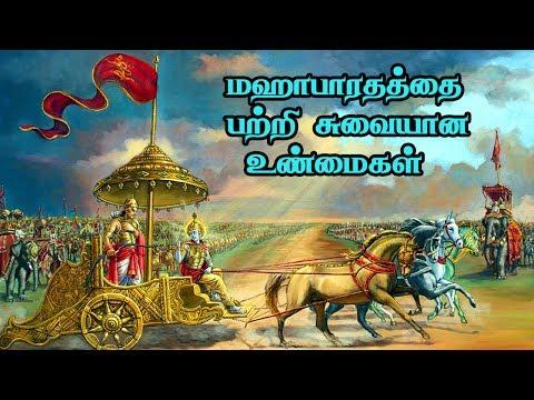5 Interesting facts about Mahabharatha (Tamil)
