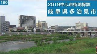 2019中心市街地探訪160・・岐阜県多治見市