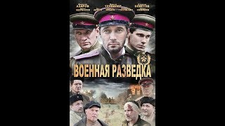 """""""Военная разведка""""- актеры сейчас(2019).1-часть."""