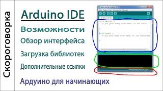 Arduino IDE для начинающих за 10 минут. Обзор приложения Arduino IDE.