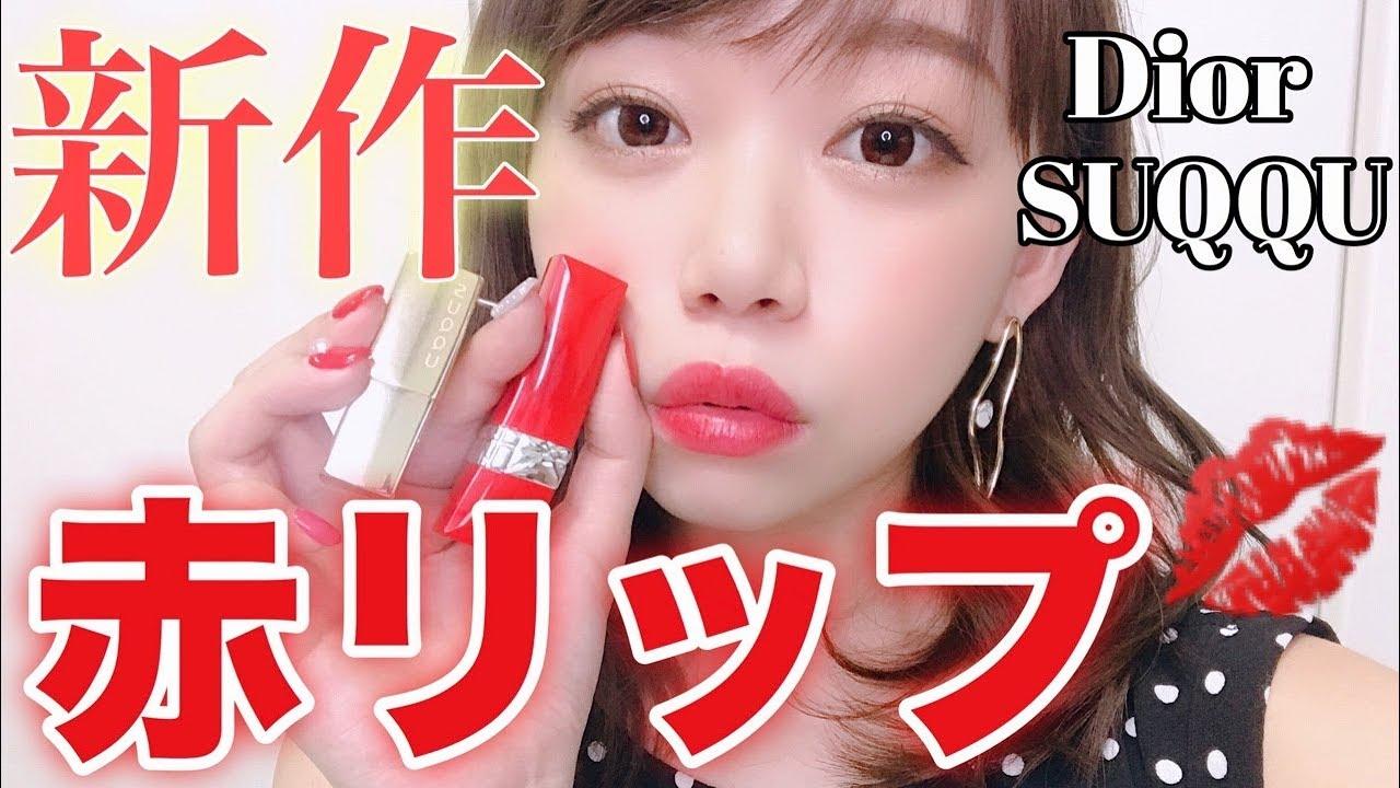 super popular 799ff 0650e 【新作】DiorとSUQQUの赤マットリップで女子力up♡【デパコス】