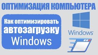 Автозагрузка в Windows.  Все об оптимизации ПК(, 2017-02-08T09:04:53.000Z)