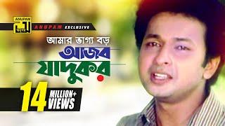 Amar Vaggo Boro | আমার ভাগ্য বড় | HD | Bapparaz, Ferdous & Doly Johur | Shontan Jokhon Sottru