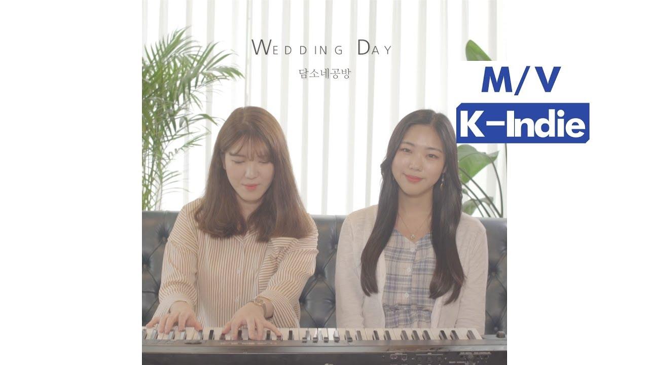 [M/V] DamSoNe GongBang (담소네공방) - Wedding Day