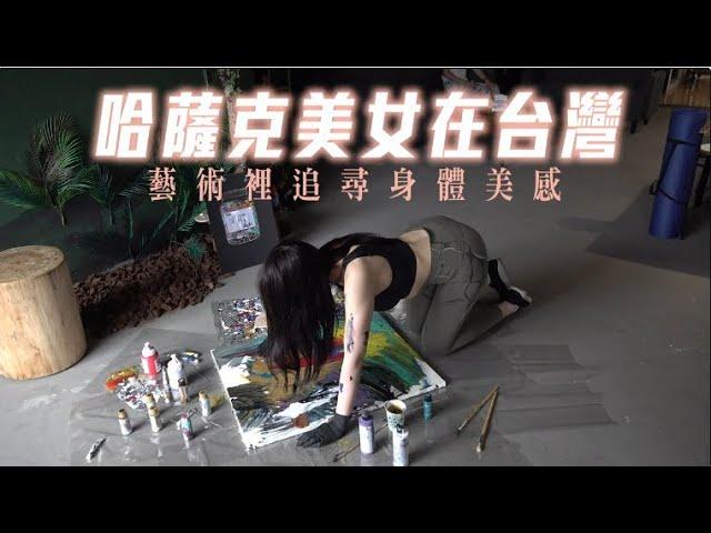 運動靚妹 哈薩克美女在台灣 藝術中尋找身體美感   蘋果新聞網