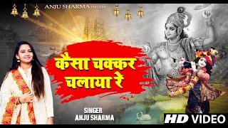 Kaisa chakkar chalaya Shaym Teri Ungli Ne | कैसा चक्कर चलाया रे | Anju Sharma | Krishan Bhajan 2020