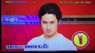 尾上松也 そっくりさん thumbnail