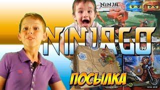 Пришла посылка Ниндзяго, распаковка и сборка конструктора LEGO Ninjago, приколы про детей