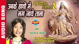 UNKE HATHO MAIN LAG JAYE TALA - उनके हांथो में लग जाए ताला - SHAHNAZ AKHTAR - Ajaz Khan - Lord Durga