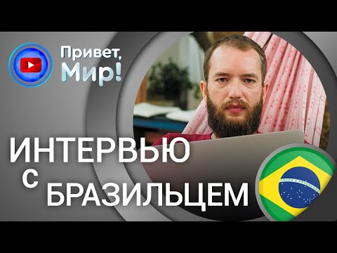 Бразилец: о стране, её жителях, городе Сан-Паулу и путешествиях / Интервью с бразильцем
