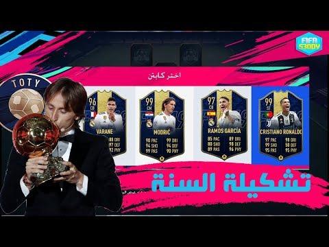 درافت تشكيلة السنة !!! تشكيلة اسطورية !! 190 ياحبيبي FIFA 19 I
