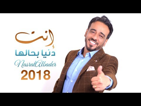 نصرت البدر - انته دنيا بحاله / Nasrat AlBader - Anta Danea Bhalha / Official Video
