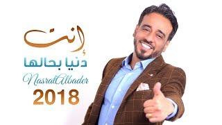 نصرت البدر - انته دنيا بحاله / Nasrat AlBader - Anta Danea Bhalha / Official Video