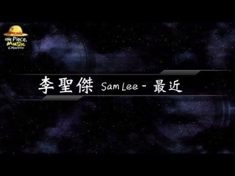 2012/李聖傑Sam Lee/最近『動態歌詞Lyrics』