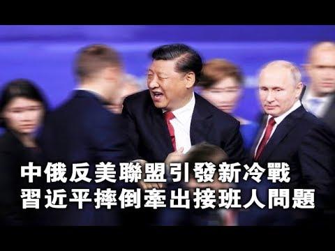 夏业良:中俄反美联盟引发新冷战 习近平摔倒牵出接班人问题