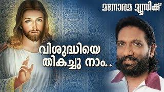 Visudhiye Thikachu - Christian Devotional - K G Markose