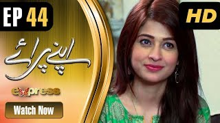 Apnay Paraye - Episode 44   Express Entertainment ᴴᴰ - Hiba Ali, Babar Khan, Shaheen Khan