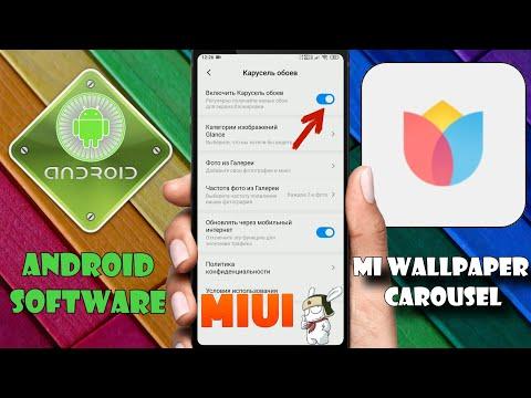 Активация скрытой функции - карусель обоев на Xiaomi \ Как включить карусель обоев в MIUI 11 ,10, 9
