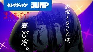 【公式】『まくむすび』公式PV