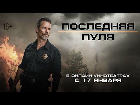 Последняя пуля - русский трейлер (2020)