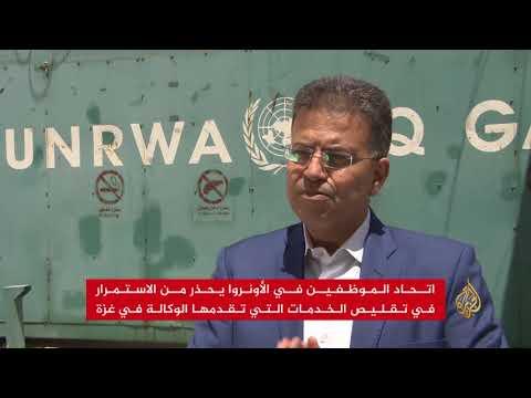 احتجاجات على تقليص خدمات أونروا في غزة  - 16:22-2018 / 7 / 12