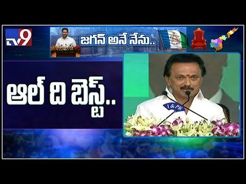 DMK chief MK Stalin speech at Jagan's swearing in ceremony - TV9