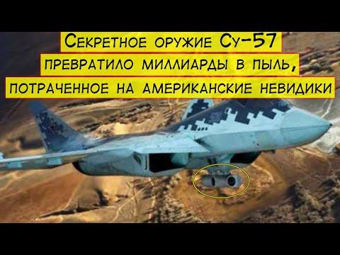 Секретное оружие Су-57