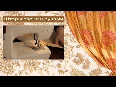 Шторы своими руками за 15 минут (шьем шторы и закладываем складки вручную).