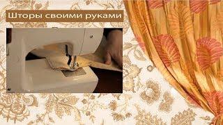 видео Сшить шторы из остатков ткани своими руками