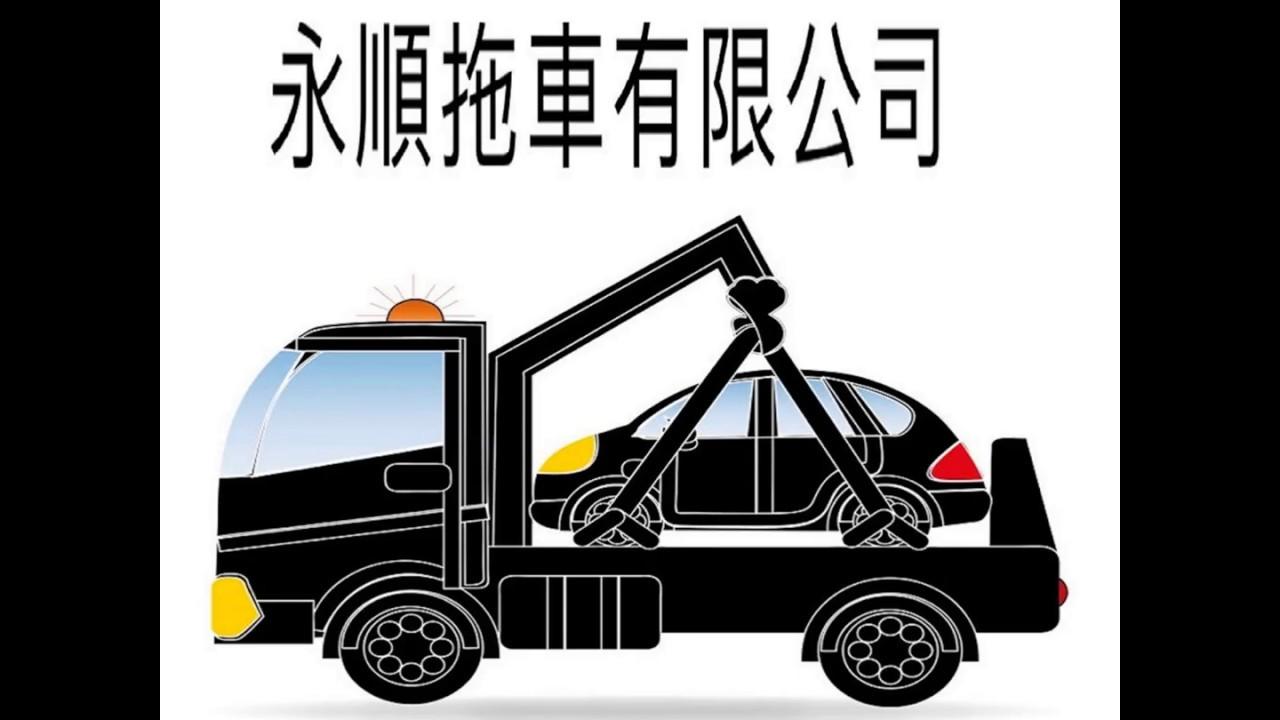 香港 九龍 新界 元朗 專業拖車劏車收車- ws69268698.com (24小時緊急 ...