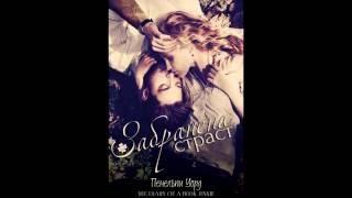 Stepbrother Dearest by Penelope Ward Book Trailer