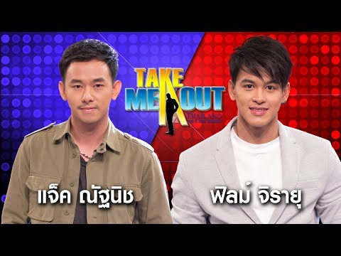 แจ็ค & ฟิล์ม - Take Me Out Thailand ep.19 S11 (27 พ.ค.60) FULL HD