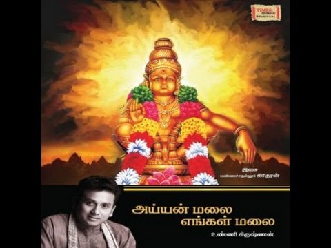 The popular Harivarasanam song by Unnikrishnan, next only to the famous K J Yesudas's number