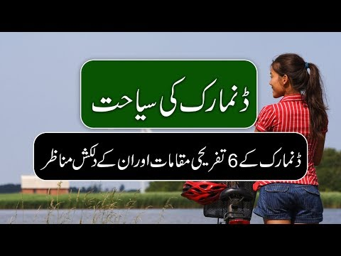 Denmark In Urdu  -Travel and Tourism - Urdu Documentaries - Jharoka