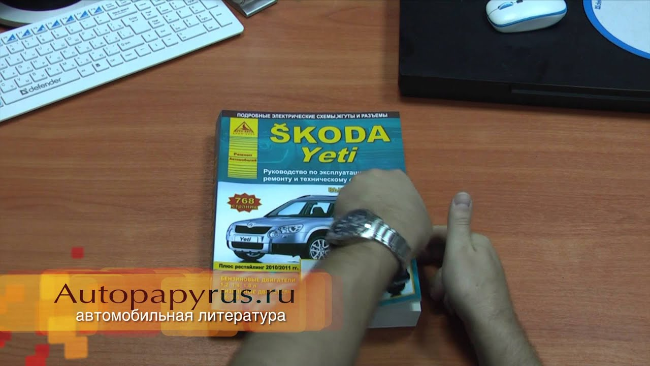 Книга по ремонту Skoda Yeti
