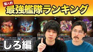 【モンスト】超私的!最強艦隊ランキングTOP5!しろ編【なうしろ】 thumbnail