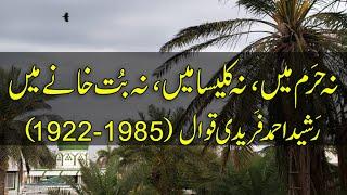 Na Haram Mein Na Kaleesa Mein - Rasheed Ahmed Faridi Qawwal