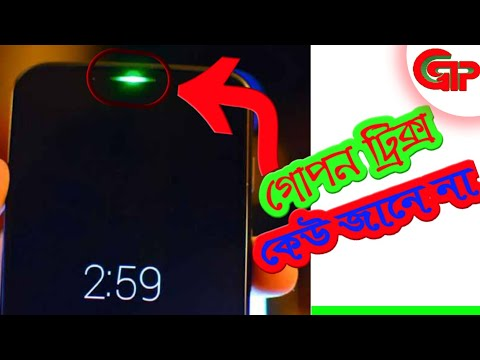 LED Notification Light Support On All Android Phones Bangla || GyanTech Pro