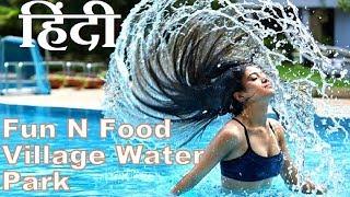 Fun N Food Village Water Park Hindi, Nagpur, Maharastra
